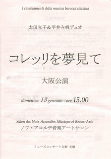 コレッリを夢見て 大阪公演 太田光子 平井み帆.png