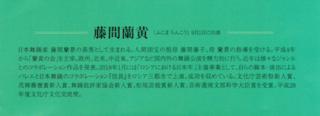 藤間蘭黄 プロフィール.png